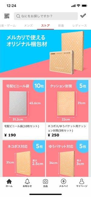 フリマアプリ メルカリ オリジナル梱包材