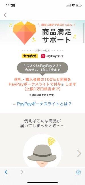 PayPayフリマ 商品満足サポート