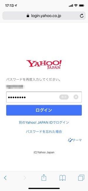 FODプレミアム Yahoo!JAPAN ID ログイン