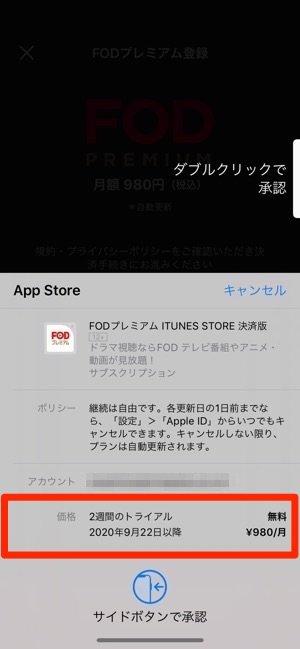 FODプレミアム iTunes Store決済