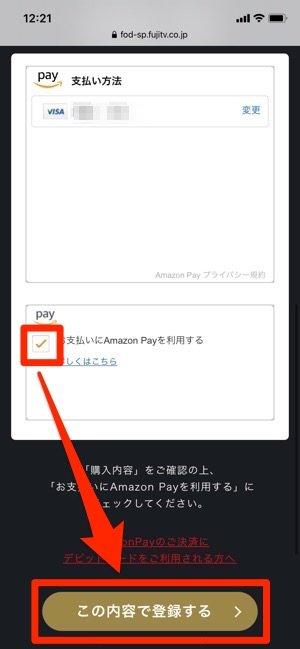 FODプレミアム 無料おためし amazonpayを選択
