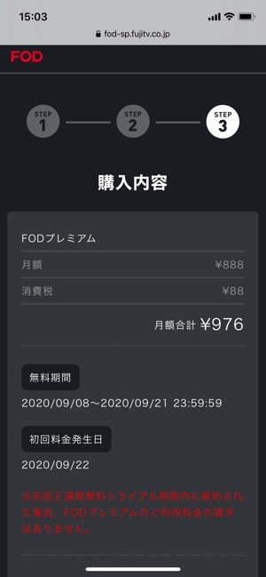 FODプレミアム 登録 購入内容確認