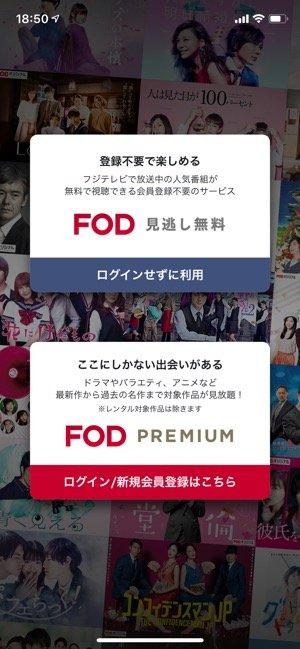 FODプレミアム アプリ