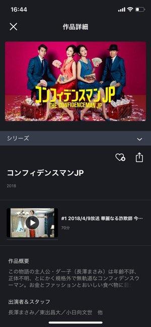 FODプレミアム ドラマ