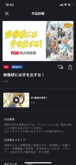 FODプレミアム 作品詳細