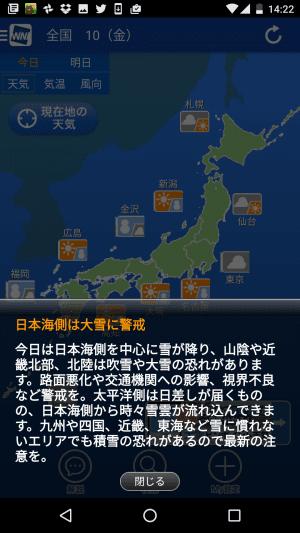 天気 アプリ 比較