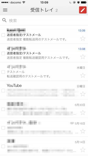Gmail 転送
