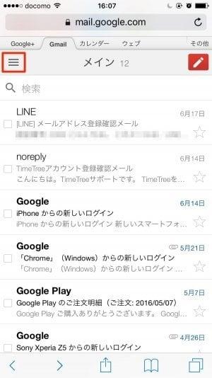 Gmail アドレス追加 キャリアメール