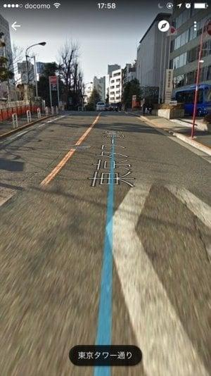 グーグルマップ ストリートビュー iPhone Android