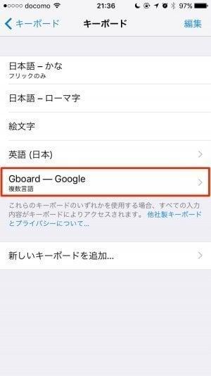 Googleアプリ:Gboard