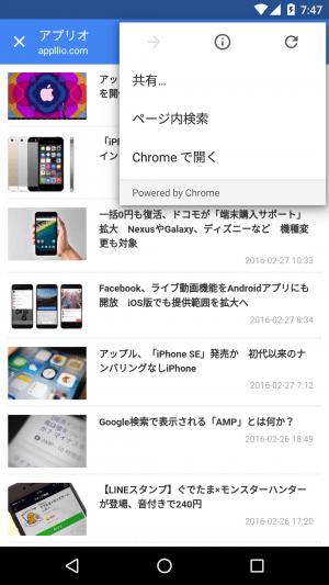 Chromeカスタムタブ