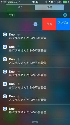 iOS版Google Duo