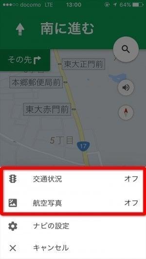 Google マップ ナビ 使い方