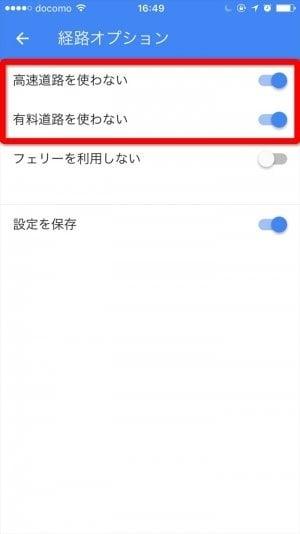 Google マップ ナビ 有料道路 下道