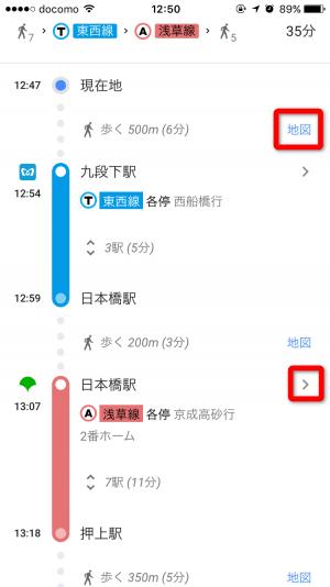 Googleマップ 乗換案内 ルート検索 電車 バス