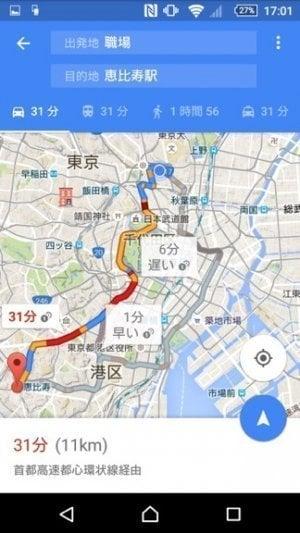 グーグルマップ 新機能