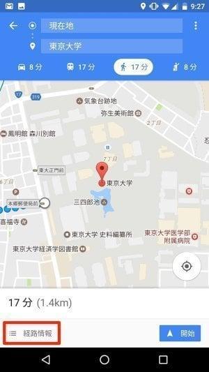 Googleマップ:経路検索にストリートビュー