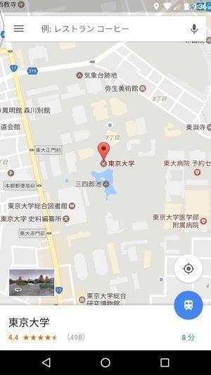Googleマップ:経路検索のUI変更