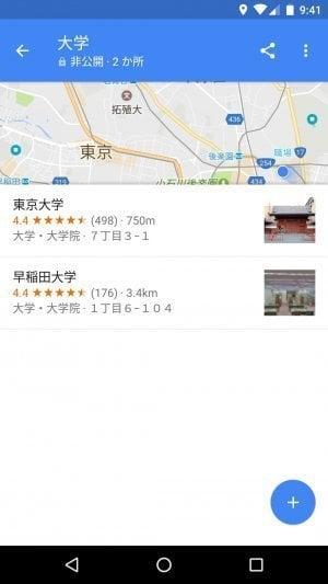 Googleマップ:リストに保存