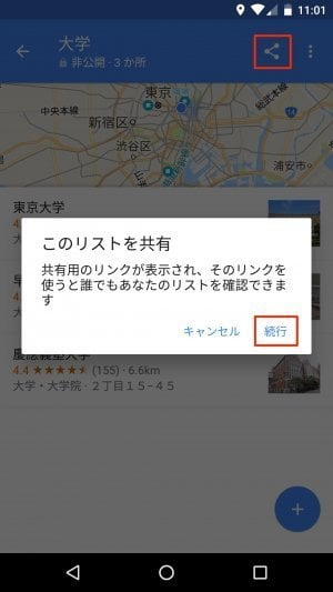 Googleマップ:限定共有