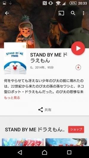 Google Play 映画 ダウンロード