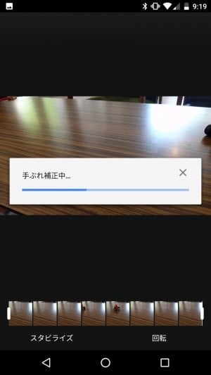 Googleフォトに動画の手ぶれ補正(スタビライズ)機能が追加