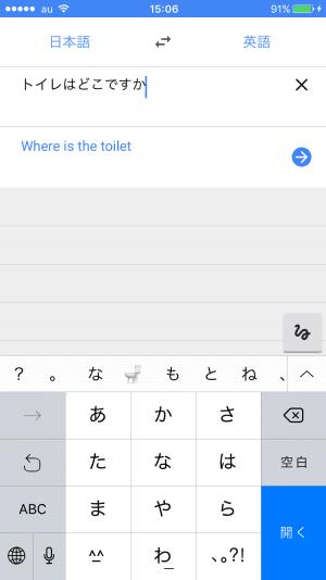 Google翻訳 アプリ 使い方 音声 画像 カメラ リアルタイム