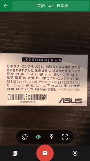 Google リアルタイムカメラ翻訳 日本語 英語