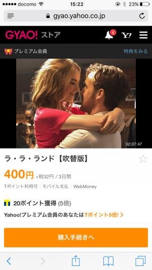 GYAO! 動画配信サービス
