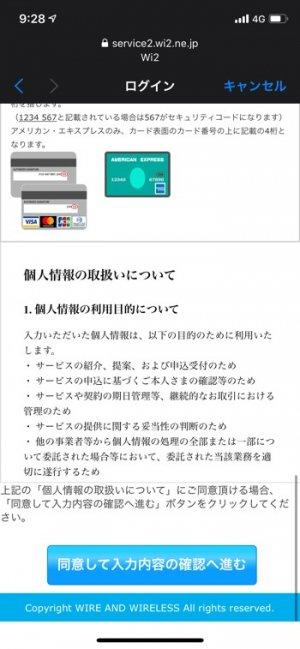羽田空港 Wi-Fi 接続