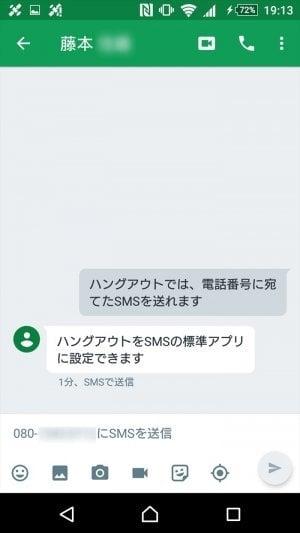 ハングアウト SMS