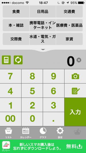 家計簿アプリ おカネレコ