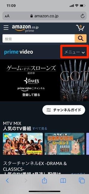 Amazonプライムビデオチャンネル Amazonプライムビデオ メニュー