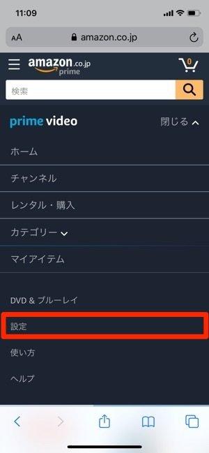 Amazonプライムビデオチャンネル Amazonプライムビデオ メニュー 設定