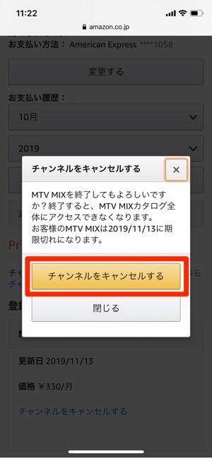 Amazonプライムビデオチャンネル チャンネルをキャンセルする