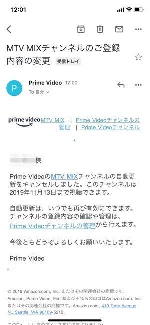 Amazonプライムビデオチャンネル 解約 メール連絡