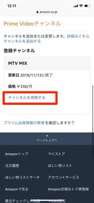 プライムビデオチャンネル会費