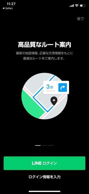 LINE 連動アプリ LINEログイン