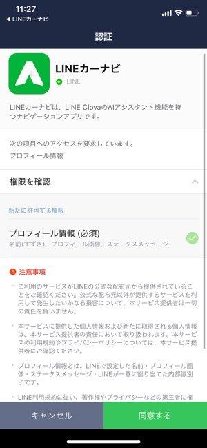LINE 連動アプリ 認証 同意する
