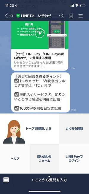 LINE LINE Payお問い合わせ