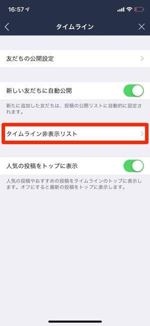 LINE 設定 タイムライン タイムライン非表示リスト
