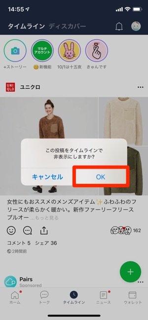 タイムライン 広告 非表示