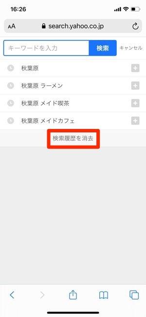 iPhone Safari 検索履歴を消去