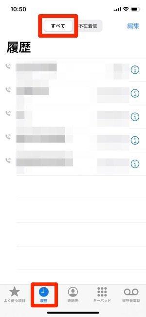 iPhone Safari 電話アプリ 履歴