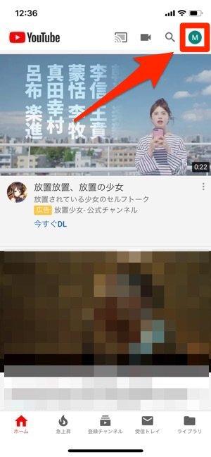 iPhone YouTube アカウントアイコン