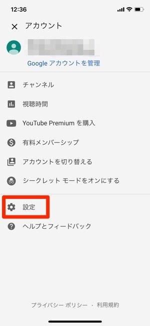 iPhone YouTube アカウント 設定