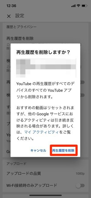 iPhone YouTube 再生履歴を削除しますか