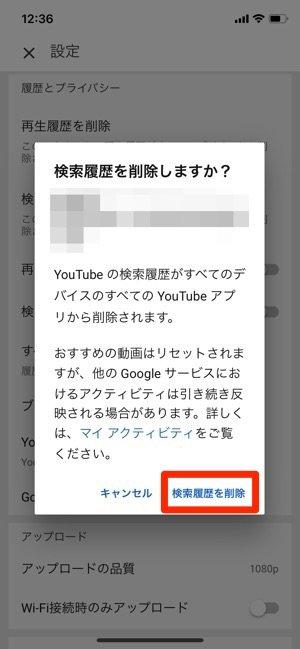 iPhone YouTube 検索履歴を削除しますか