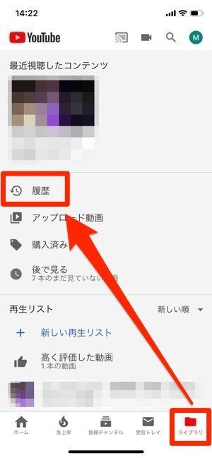 iPhone YouTube ライブラリ 履歴