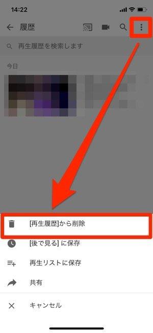 iPhone YouTube 履歴 再生履歴から削除